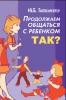 """Книга """"Продолжаем общаться с ребёнком. Так?"""", Юлия Гиппенрейтер"""