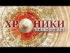 Програма Хроники московского быта