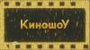 "Программа ""Киношоу"""