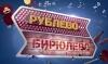 """Программа """"Рублево-Бирюлево"""""""