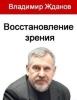 """Программа """"Восстановление зрения"""", Владимир Жданов"""