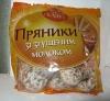 """Пряники Sladko """"Со сгущеным молоком"""""""