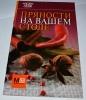 "Книга ""Пряности на вашем столе"", серия ""Семь поварят"", изд. ""Аркаим"""