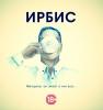 """Публичная страница """"Литературный проект """"Ирбис"""" 18+"""" Вконтакте"""
