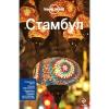 Путеводитель Lonely Planet Стамбул, изд. Эксмо