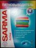 Пятновыводитель порошкообразный Sarma Active 5 в 1