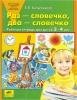 """Рабочая тетрадь для детей 3-4 лет """"Раз - словечко, два - словечко"""", Колесникова Елена"""