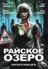 """Фильм """"Райское озеро"""" (2008)"""