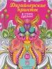 """Раскраска для взрослых """"Дизайнерские принты в стиле дудлинг"""", Тула Пинк, изд. Попурри"""