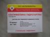 """Раствор для подкожного введения """"Платифиллина гидротартрат"""" Дальхимфарм"""
