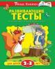 Развивающие тесты для детей 2-3 лет Ольга Земцова