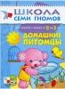 Развивающий альбом Школа Семи Гномов «Домашние питомцы» от 2 до 3 лет