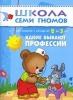 Развивающий альбом Школа Семи Гномов «Какие бывают профессии» от 2 до 3 лет
