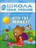 Развивающий альбом Школа Семи Гномов «Кто где живет?» от 2 до 3 лет