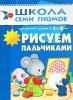 Развивающий альбом Школа Семи Гномов «Рисуем пальчиками» от 1 до 2 лет