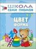 """Развивающий альбом Школа Семи Гномов """"Цвет, форма"""" от 2 до 3 лет"""