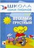 """Развивающий альбом Школа Семи Гномов """"Веселый-грустный"""" с 1 до 2 лет"""
