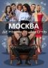 """Реалити-шоу """"Москва. День и Ночь"""""""