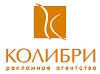 "Рекламное агентство ""Колибри"" (Москва)"