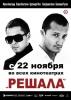 """Фильм """"Решала"""" (2012)"""