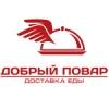 """Доставка еды """"Добрый повар"""" (Новороссийск)"""