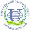 Российский университет дружбы народов (Москва, ул. Миклухо-Маклая, д. 4)