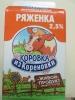 """Ряженка """"Коровка из Кореновки"""" 2,5%"""