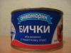 """Рыбные консервы Бычки обжаренные в томатном соусе """"Аквамарин"""""""