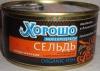 """Рыбные консервы """"Хорошо"""" Сельдь атлантическая натуральная с добавлением масла"""