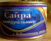 """Рыбные консервы """"Сайра тихоокеанская натуральная с добавлением масла"""" Дэма"""