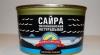 """Рыбные консервы """"Сайра тихоокеанская натуральная"""" Курильский берег"""