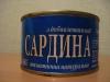 """Рыбные консервы """"Арктика"""" Сардина атлантическая натуральная с добавлением масла"""