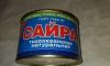 Рыбные консервы Южморрыбфлот «Сайра тихоокеанская натуральная»