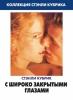 """Фильм """"С широко закрытыми глазами"""" (1999)"""