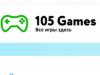 Сайт 105-games.ru