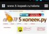 Сайт 5-kopeek.ru
