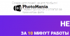 Сайт photomania.website