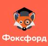 Онлайн-школа Foxford.ru