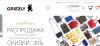 Интернет-магазин grizzlyshop.ru