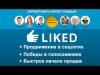 Сайт Liked.ru
