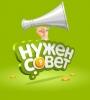Сайт Nujensovet.ru