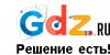 Сайт-решебник Gdz.ru