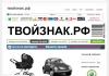 Сайт твойзнак.рф