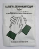 """Салфетка дезинфицирующая для рук """"ЭкДез"""""""