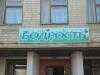 Реабилитационный центр «Бодрость» (Россия, Медногорск)