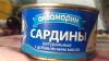 """Сардины """"Аквамарин"""" натуральные с добавлением масла"""
