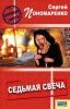 """Книга """"Седьмая свеча"""", Сергей Пономаренко"""