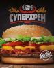 "Сэндвич ""Суперхрен"" Burger King"