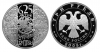 """Серебряная монета 3 рубля """"625-летие Куликовской битвы"""" 2005 г."""