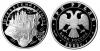 "Серебряная монета 3 рубля ""Псковский кремль"" 2003 г."